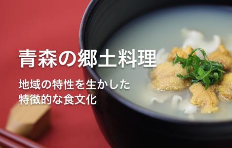 青森の郷土料理