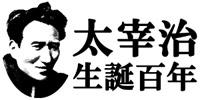 太宰治の生誕100周年
