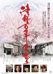 津軽百年食堂ポスター