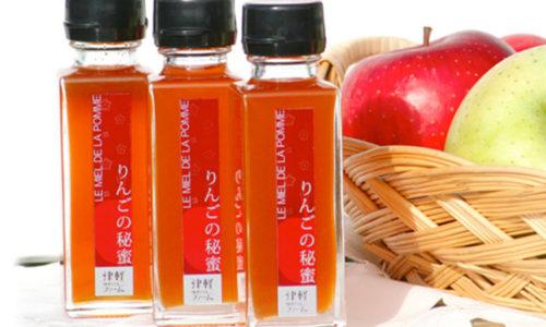 青森りんごから生まれた新商品「りんごの秘蜜」