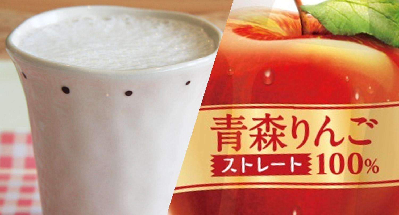 青森県産果汁飲料「青森りんごストレート100%」& 新飲料「おいらせ糀ラテ」