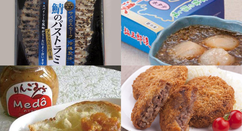 青森の優秀なふるさと食品