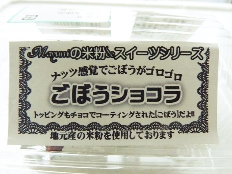 ごぼうショコラ パッケージ