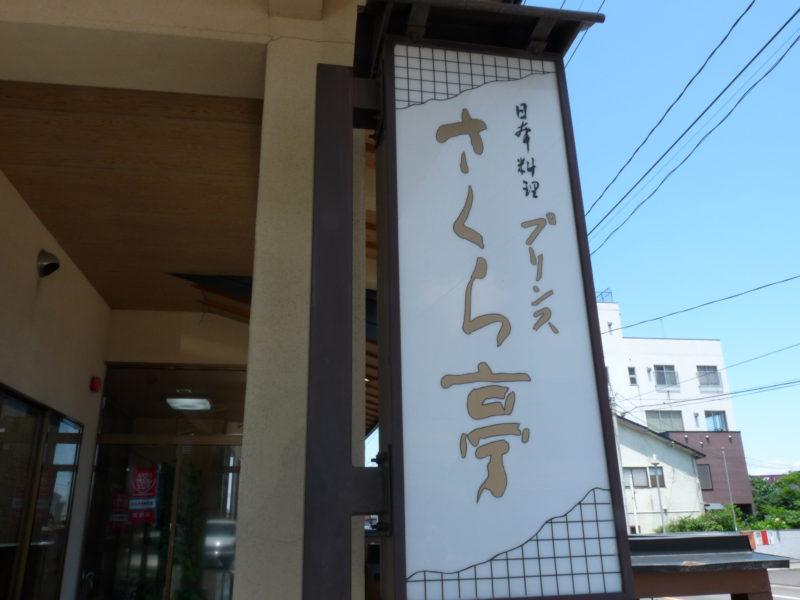 日本料理プリンスさくら亭