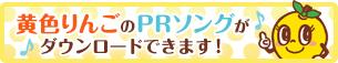 黄色りんごPRソング「ハッピーイエローアップル」