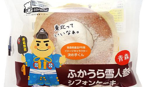 ふかうら雪人参シフォンケーキ