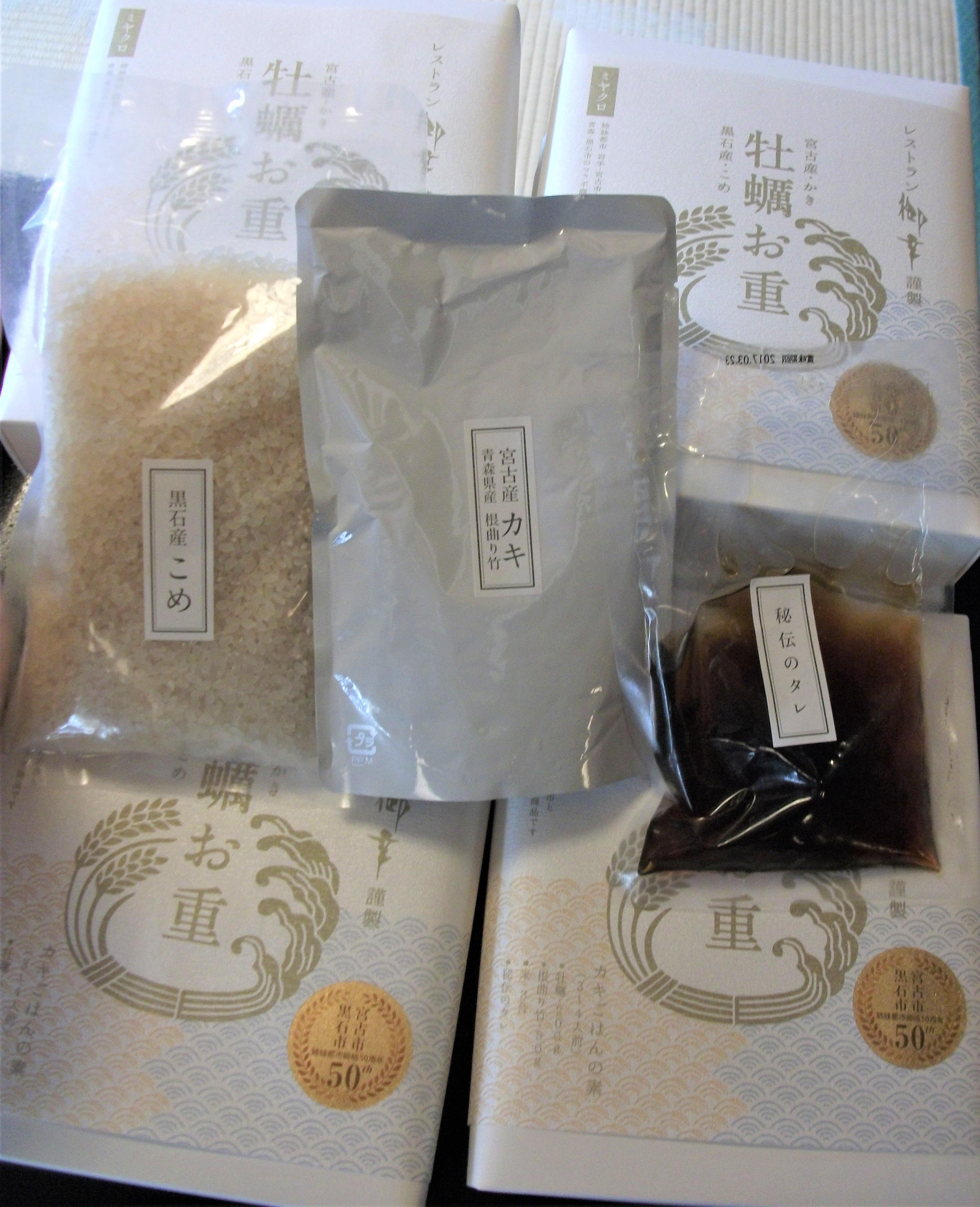 「牡蠣お重」には黒石産のお米(左)宮古産の牡蠣(中央)秘伝のタレ(右)が入っています。