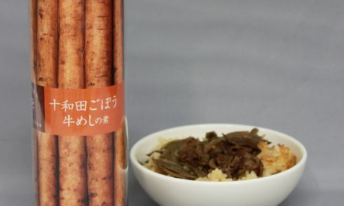 十和田ごぼう牛めしの素