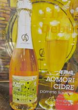 青森県産のりんごだけを使用した「ポンムリキュール」