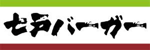 あおもりご当地食めぐり 十和田・三沢食のエリア 七戸バーガーのロゴ