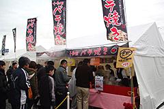 あおもりご当地食めぐり 十和田・三沢食のエリア 十和田バラ焼き 販売の様子