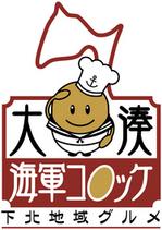 あおもりご当地食めぐり 本州最北端食のエリア 大湊海軍コロッケのロゴマーク
