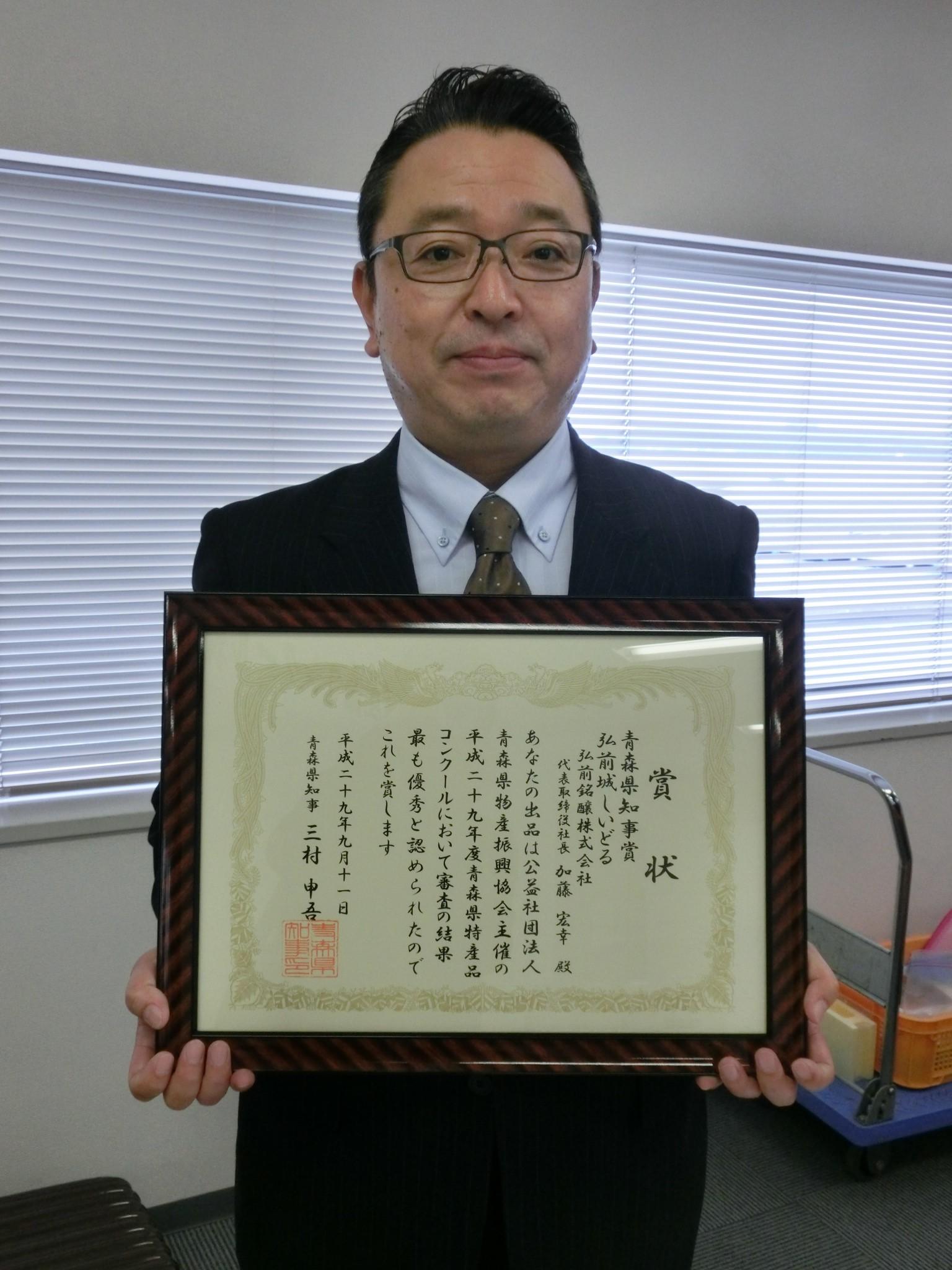 弘前城しいどる 青森県知事賞を受賞