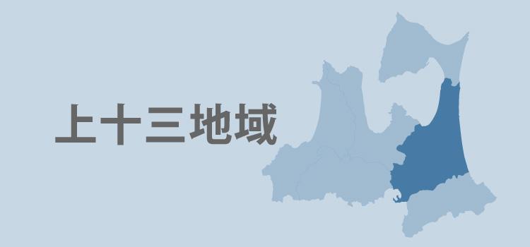 青森県上十三地域の産地直売所