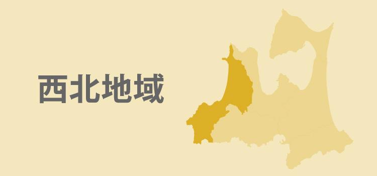 青森県西北地域の産地直売所