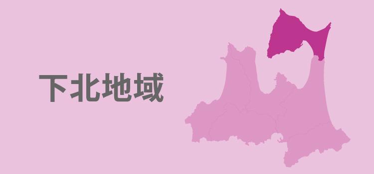 青森県下北地域の産地直売所