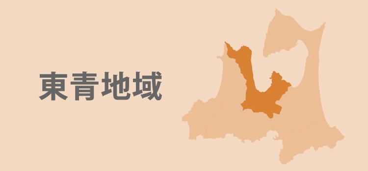 青森県東青地域の産地直売所