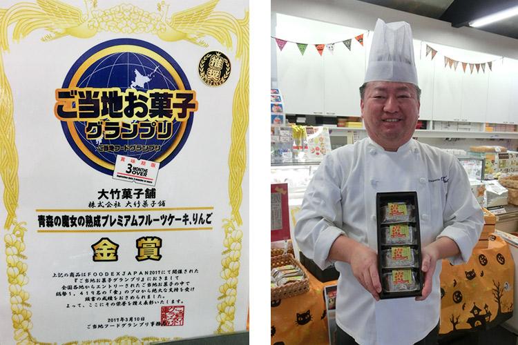 「FOODEX JAPAN2017」の「ご当地お菓子グランプリ」で金賞受賞