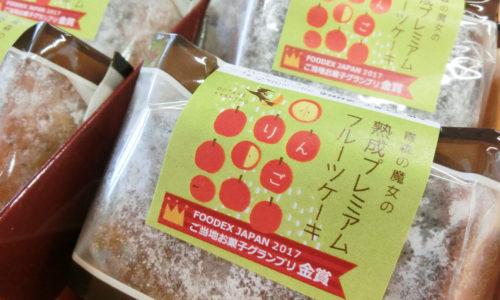 青森の魔女の熟成プレミアムフルーツケーキりんご