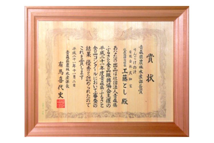 平成21年度青森県ふるさと食品コンクールにおいて、青森県農林水産部長賞を受賞