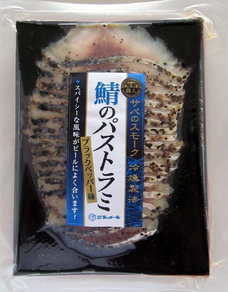鯖のパストラミスライス