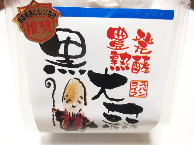 豊熟発酵黒にんにく 株式会社 スパン・ライフ