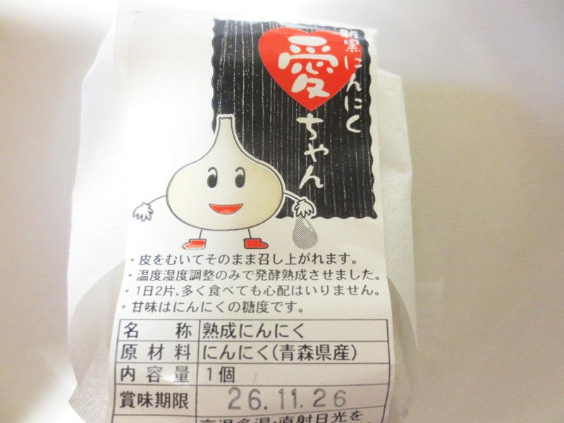 新・黒にんにく愛ちゃん ゆうき青森農業協同組合