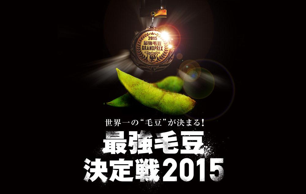 青森毛豆研究会 最強毛豆決定戦2015