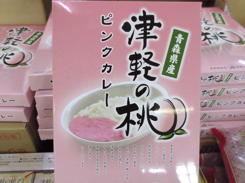 津軽の桃 ピンクカレー