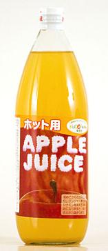 ホットアップルジュース