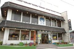 十和田市「大竹菓子舗」