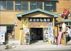 青森が味わえるお店 青森県内 西南津軽地域 お食事と鮮魚販売「おさかな海岸」