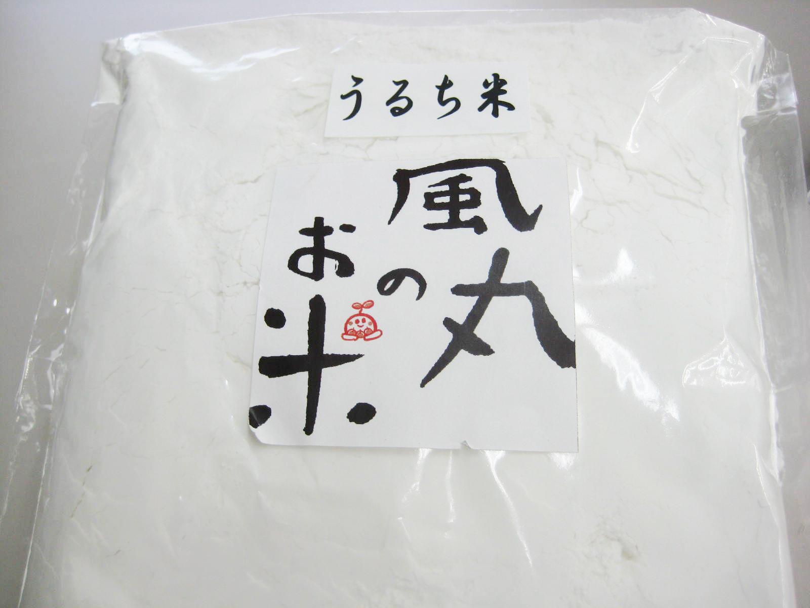 風丸のお米(米粉)