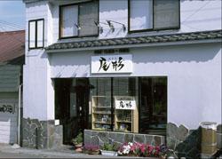 青森が味わえるお店 青森県内 三八地域 (有)尾形精肉店