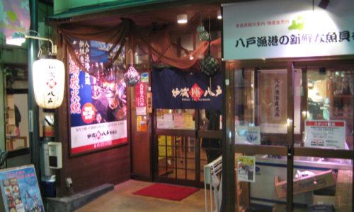青森が味わえるお店 炉端座 八戸 笹塚店 東京