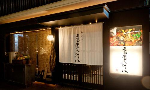 青森が味わえるお店 三冨魯久汁八 東京