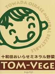 十和田おいらせミネラル野菜「TOM-VEGE(トムベジ)」