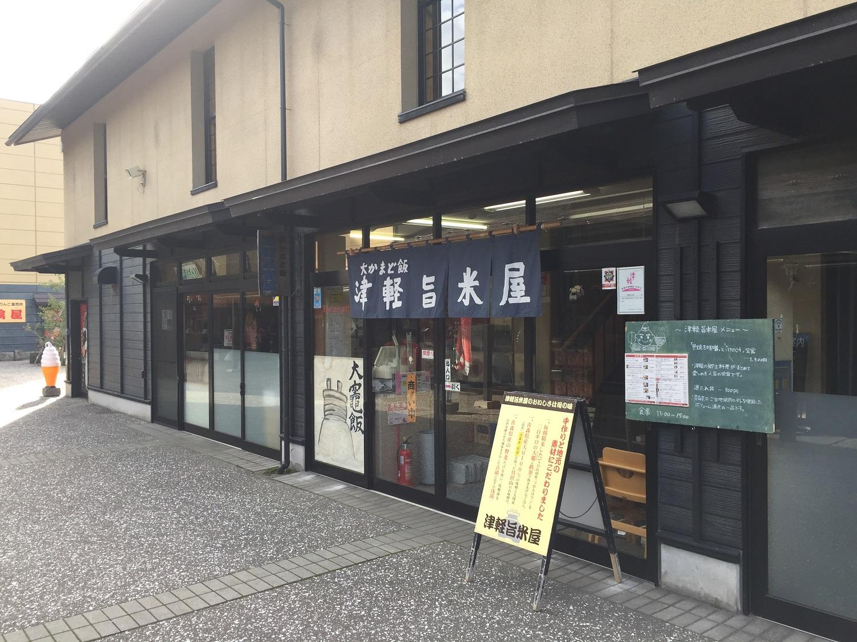 青森が味わえるお店 青森県内 中南津軽地域 かまど炊きごはんの津軽旨米屋