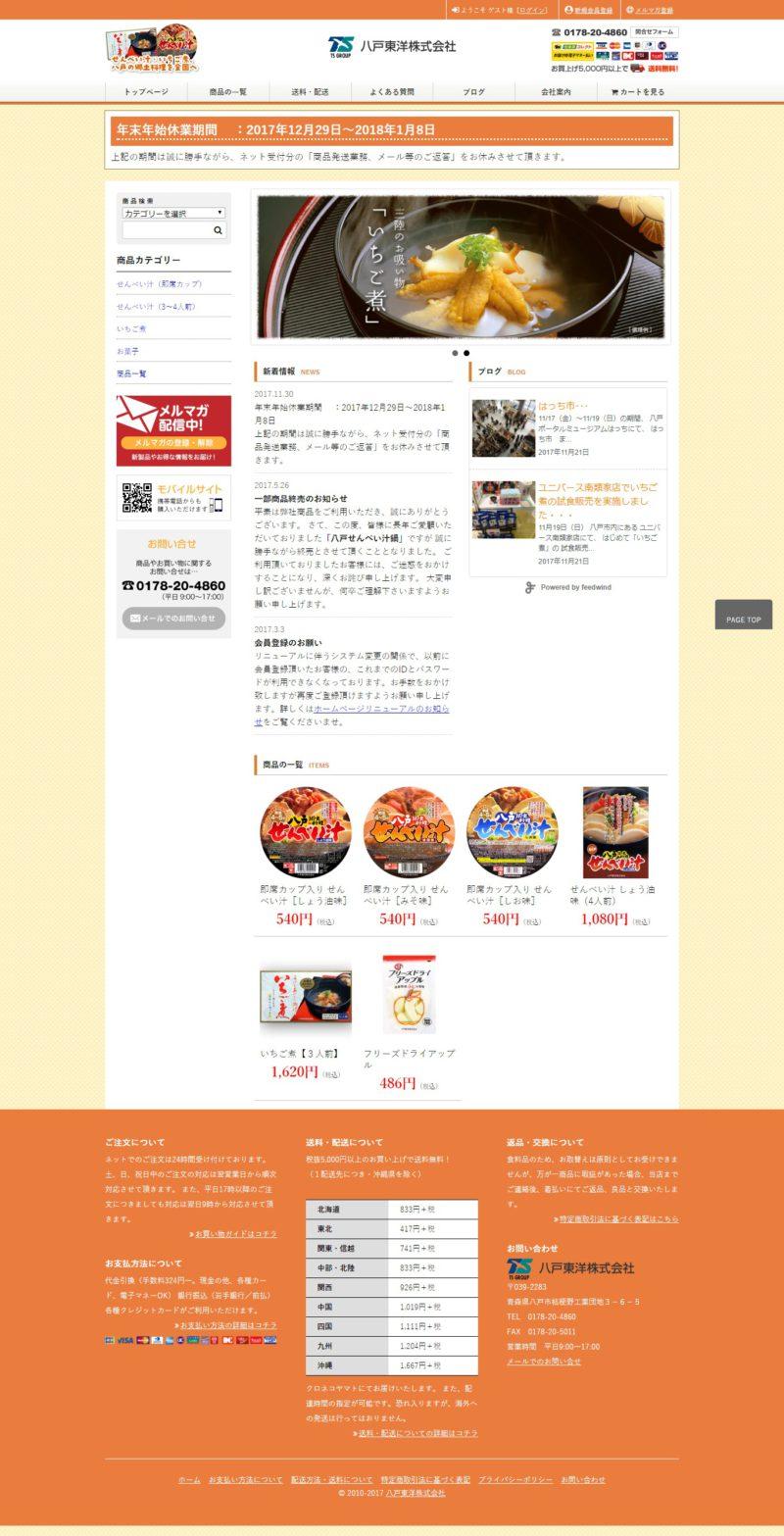 八戸東洋株式会社