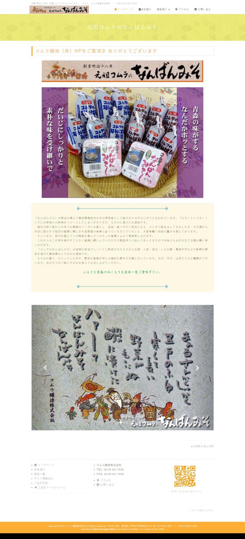 コムラ醸造株式会社