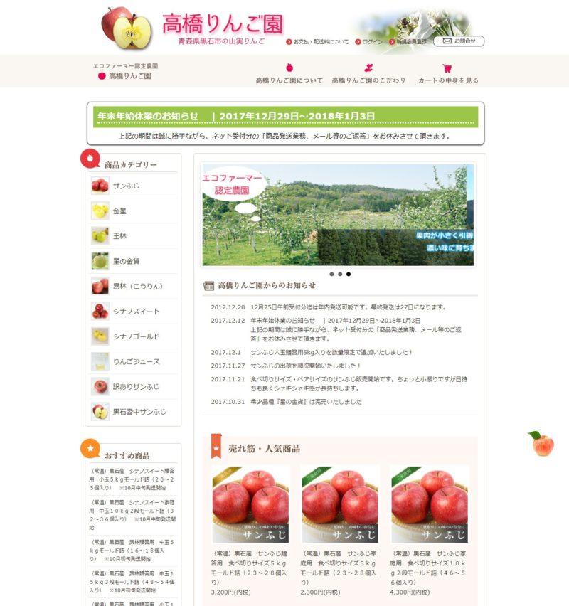 高橋りんご園