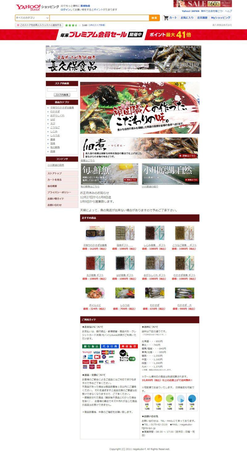 長久保食品(ヤフーショッピング)