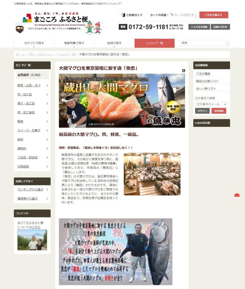 大間マグロを東京築地に卸す店「魚忠」