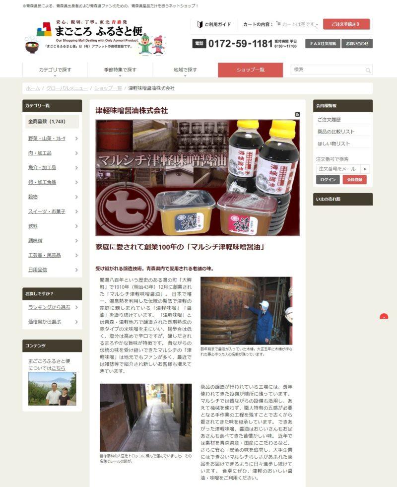 津軽味噌醤油株式会社