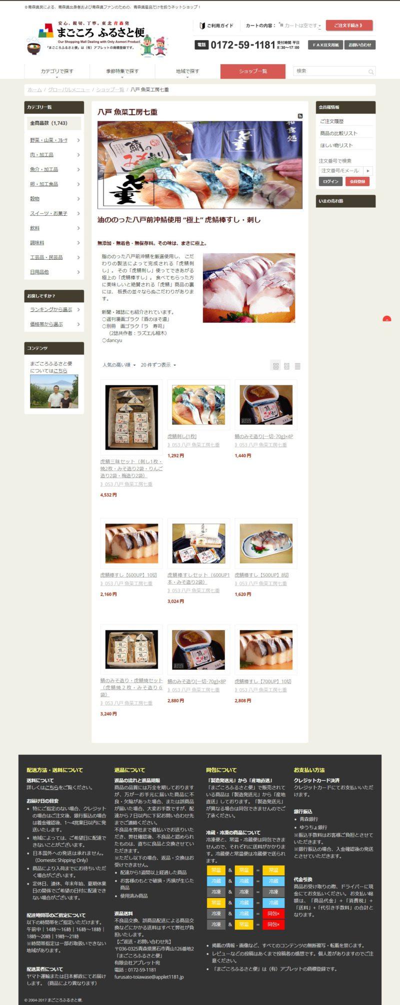 八戸ニューシティホテル「魚菜工房 七重」