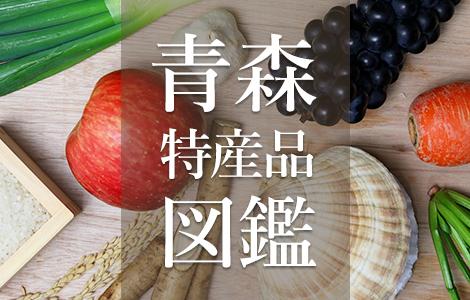 青森特産品図鑑