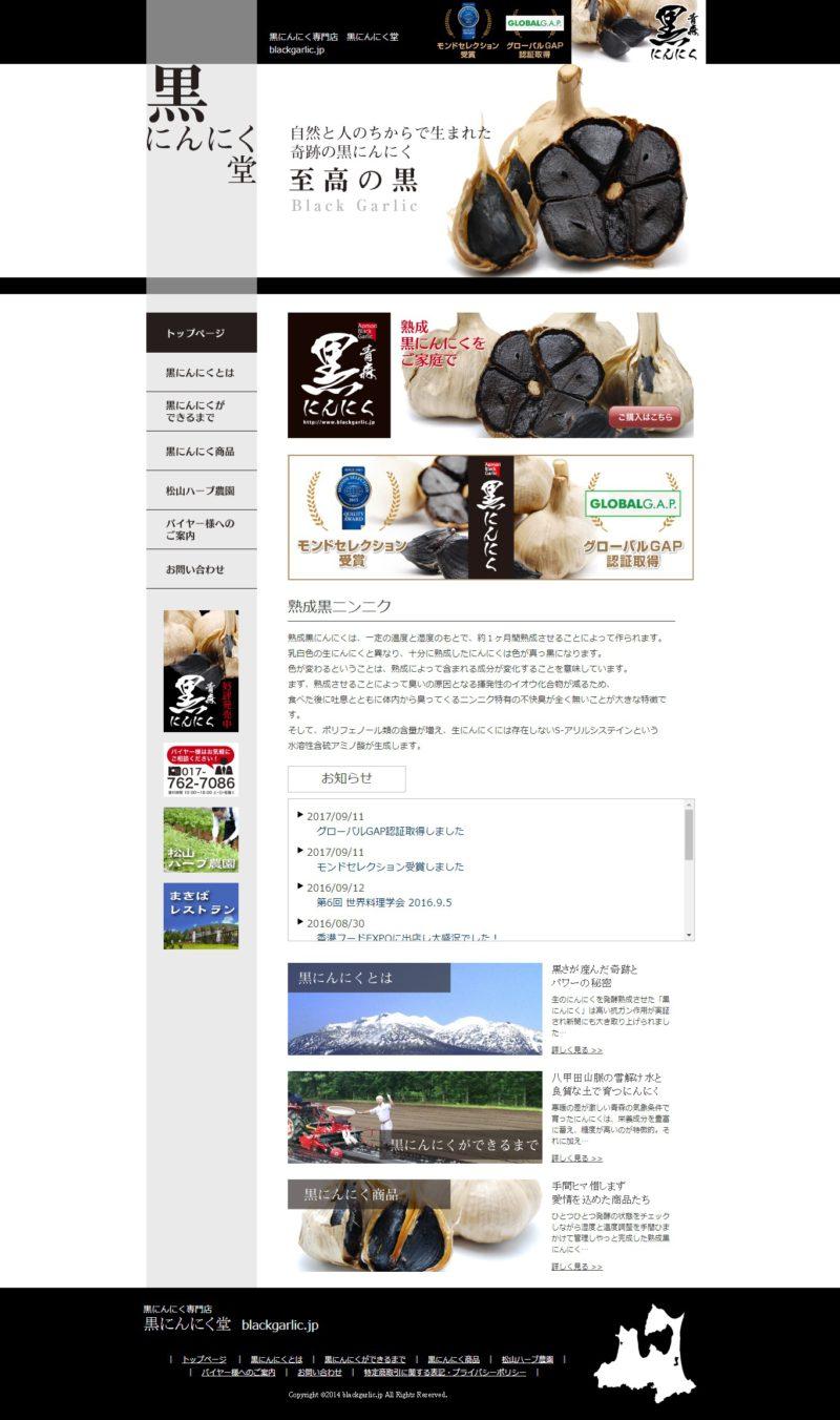 株式会社 松山ハーブ農園
