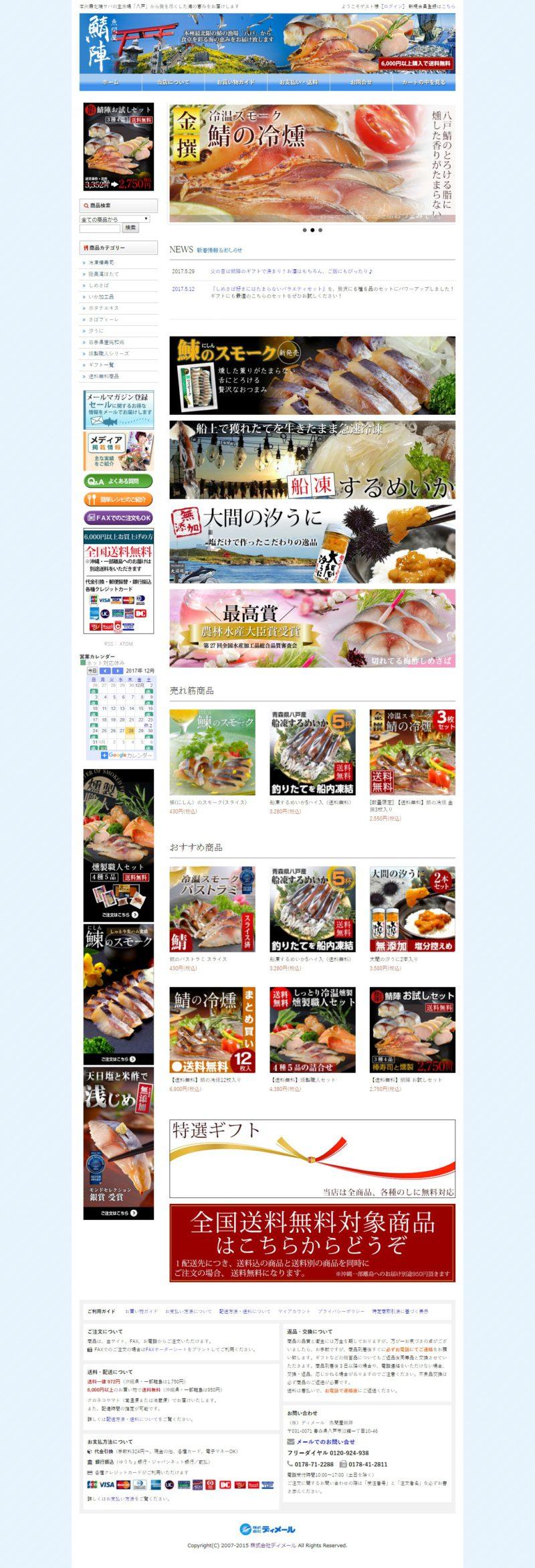 魚問屋鯖陣(株)ディメール