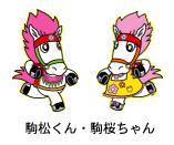 駒桜(こざくら)ちゃん・駒松(こまつ)くん(十和田市)