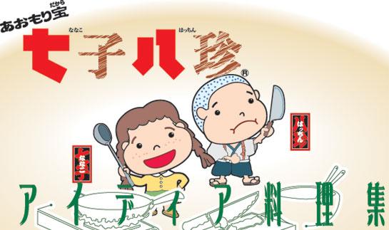「七子八珍」を使ったアイディア料理コンクールの作品レシピ集